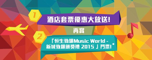 hutchgo.com 賞你「恒生勁爆Music World - 新城勁爆頒獎禮 2015」 門票!