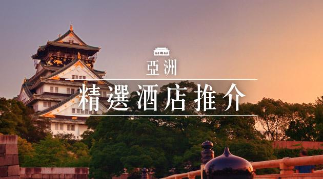 亞洲精選酒店推介! 各地酒店 $321起