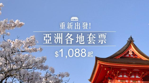 重新出發! 亞洲各地套票 $1,088 起