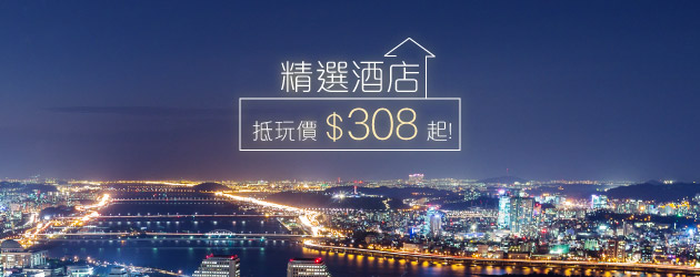 精選酒店 - 抵玩價 $308 起!