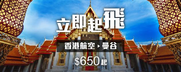 立即起飛! 曼谷機票 $650 起! 套票 $1,349 起!