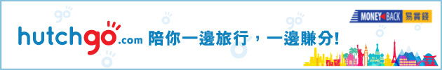 hutchgo.com 陪你一邊旅行,一邊賺分!每次在hutchgo.com 香港網站內消費就可賺取「易賞錢」積分!