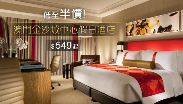 低至半價! 澳門金沙城中心假日酒店 $549 起!