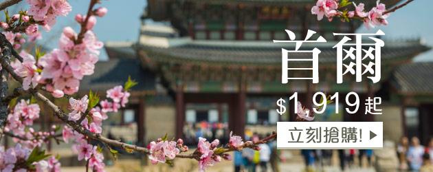 首爾 ✈ 機票 $1,919 起; 套票 $2,480 起 ✈ 立即搶購!