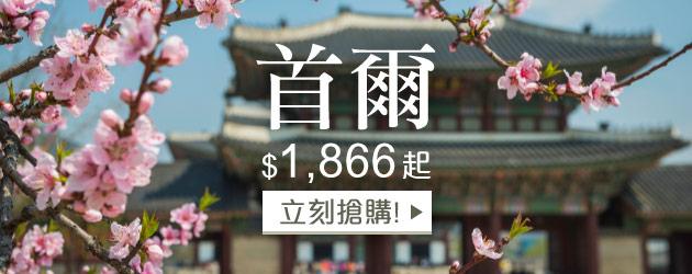 【早鳥優惠】首爾 ✈ 機票$1,866起; 套票$2,457起 ✈ 立即搶購!
