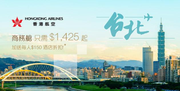 【限時優惠】✈台北 - 商務艙 只需$1,425 起✈ 仲送每人 $150酒店折扣!