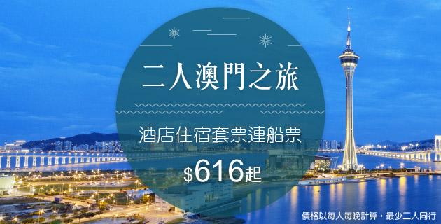 【二人澳門之旅】酒店住宿套票連船票 $616 起
