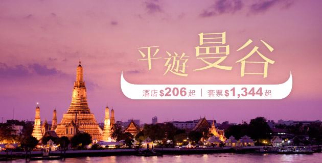 【平遊曼谷】 酒店 $206 起; 套票 $1,344 起