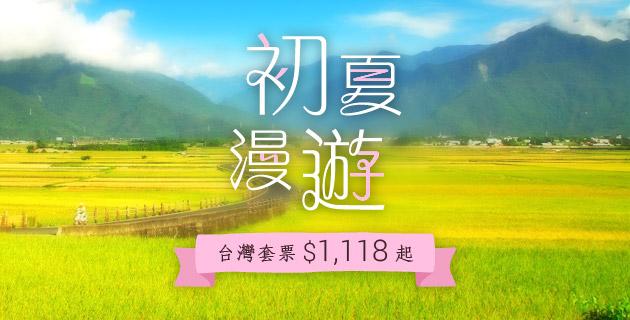 【初夏漫遊】 台灣套票$1,118起; 酒店$324起; 郵輪套票 $4,909起