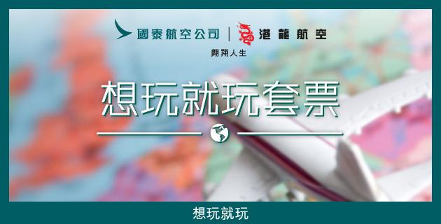 ✈東亞銀行信用卡2人同行即時折扣;機票 $850 起、套票$1,465起