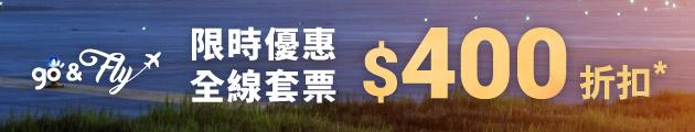8月12日下午4時前享全線套票 $400折扣!