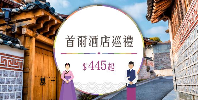 【首爾酒店巡禮】額外8%折扣 + 免費Pocket Wifi